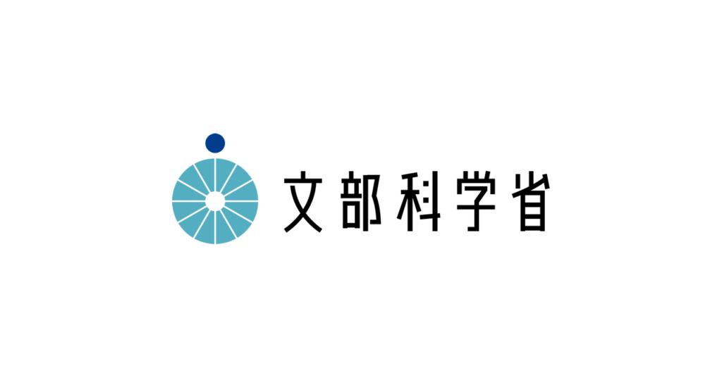 当社が協力した文部科学省の最先端教育ガイドブックが公開されました。